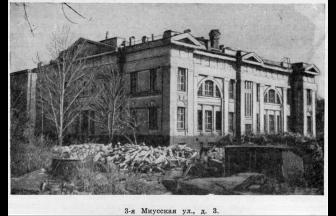 Здание Физического института. 3-я Миусская, 3. Фото: PastVu
