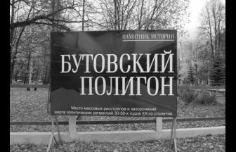 The grounds of the Butovskii Polygon today. Photo: Memorial Society Photo Archive
