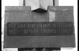 Monument to victims of political repression at the Vagankovskoe Cemetery in Moscow. Photo: Memorial Society Photo Archive