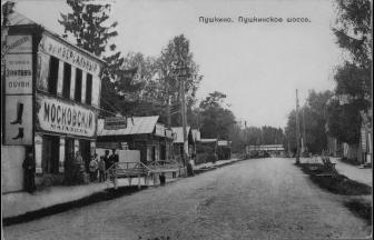 Pushkino, Pushkinskoe Highway. Photograph: Internet journal Pushkino 24
