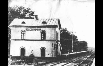 Podsolnechnaya station. 1920–1940s. Photo: PastVu