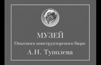 Музей Опытного конструкторского бюро А. Н. Туполева