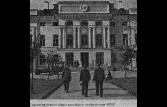 Отремонтированное здание Президиума АН (Нескучный дворец). 1934 г. Фото: PastVu