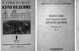 Журналы, издававшиеся ЦБК. Фото: интернет-журнал «Подмосковный краевед»