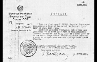 Varlam Salamov's rehabilitation certificate. Photo: shalamov.ru