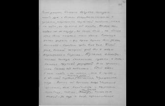 The first page of Shalamov's «Sherry -brandy», dedicated to the death of Osip Mandelstam. Photo: shalamov.ru