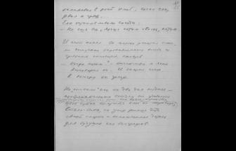 "Manuscript of the end of the story ""Sherry-brandy."" Photo: shalamov.ru"