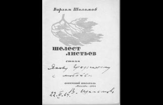 Varlam Shalamov's