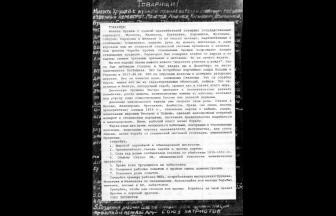Листовка. Из архива М. Гольдмана. Источник: «Карта». 1997. № 17–18