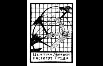 Логотип ЦИТа. Фото: collectionerus.ru
