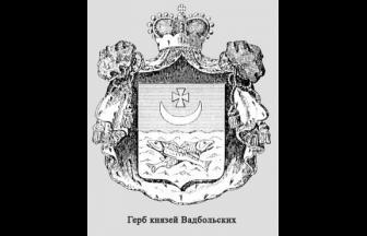 The Vadbolskaya Coat of Arms