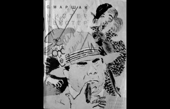 Сигнальный экземпляр книги С. Я. Маршака «Мистер Твистер», отправленный в 1933 году начальнику Главлита Б. М. Волину с визой Сталина: «Можно разрешить. И. Сталин». Фото: архив Общества «Мемориал»