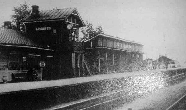"""Bolshevo Station, 1920s-1930s. Photograph: Internet journal """"Podmoskovnyi krayeved"""""""
