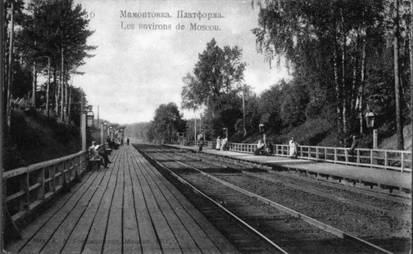 Mamontovka Station, 1910s.