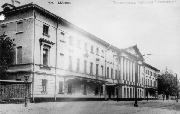 Здание ГАХН (Поливановская гимназия)