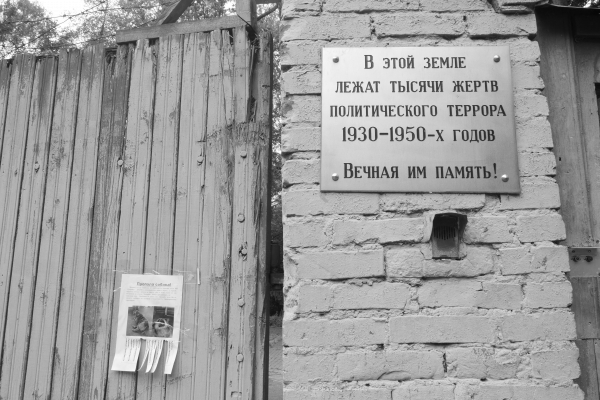 """Kommunarka Shooting Range. Text on the plate: """"Thousands of victims of political terror from the 1930s to the 1950s are buried under this ground. May their memory be eternal!"""" Photo: Memorial Society Photo Archive"""