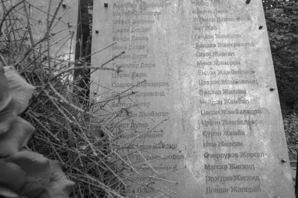 Lists of those shot and buried in the Kommunarka shooting range. Photo: Memorial Society Photo Archive
