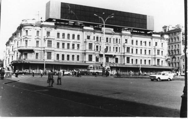 32/1 Gorky Street, Moscow. Photo: PastVu