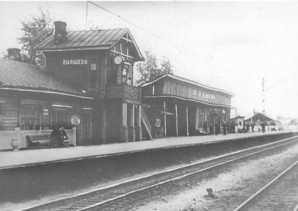 Bolshevo railway station. 1950-1970s. Source: PastVu