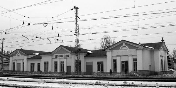 Dorokhovo Station today. Photo: Wikimedia Commons