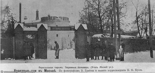 1-я Московская центральная тюремная больница. Фото: журнал «Нива» 1905, № 52 от 31.12