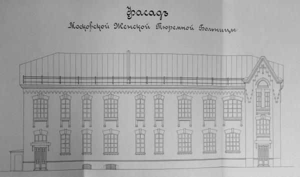 Фасад Московской женской тюремной больницы. Фото: ГА РФ Ф.Р4042. Оп.3. Д.672.