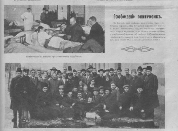 Рolitical prisoners released. Article in the Iskra (Sparkle) newspaper № 12, 26.03.1917