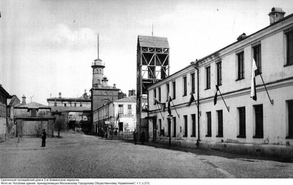 Sretenskiy police house on the 3rd Znamenskiy Lane. Source: Album of the buildings, which belong to the administration of the city of Moscow. T. 1. S. 213