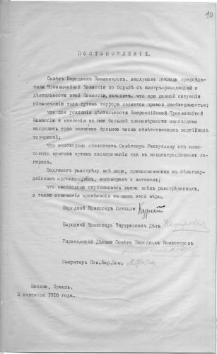 Council of People's Commissars, Resolution on Red Terror. September 5, 1918. Photo: Memorial Photo Archive.