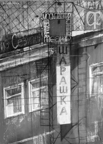 Иллюстрация афиши спектакля Ю. Лутохиной