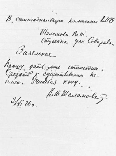 Application for a scholarship. Photo: shalamov.ru