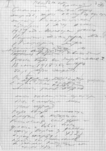 Shalamov's manuscript in the 1970s. Raskolnikov. Photo: shalamov.ru