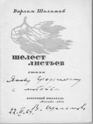 "Varlam Shalamov's ""Shelest listyev"" (""Whisper of the Leaves"") with a handwritten dedication to Y. D. Grodzenskiy. Photo: shalamov.ru"