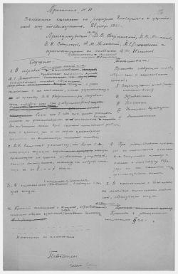 Протокол совещания комиссии по реформе Главархива и подведомственных ему учреждений. Январь 1921 г. Фото: mosarchiv.mos.ru