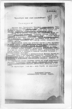 Копия листовки 1938 г. Фото: Михаэль Кориц, 1992, Wikimedia Commons