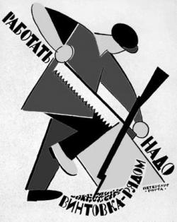Агитплакат периода Гражданской войны 1919–1921: Работать надо, винтовка рядом. Автор: В.В. Лебедев. Источник: www.wdl.org