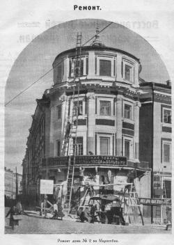 Угол Маросейки и Лубянского проезда (Маросейка, 2/15). 1924 г. Фото: PastVu