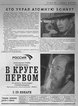 «В круге первом». Постер телесериала. 2006 г.