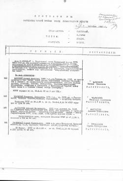 Протокол заседания Особой тройки УНКВД по Ленинградской области от 9 октября 1937 года. Фото: архив Общества «Мемориал»