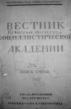 Вестник Коммунистической академии. М., 1923